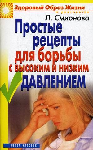Простые рецепты для борьбы с высоким и низким давлением. Смирнова Л.Н. ( Смирнова Л.Н.  )