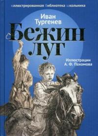 Тургенев И. Бежин луг: рассказы. Тургенев И. цена 2017