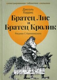 Харрис Дж. Братец Лис и Братец Кролик: сказки. Харрис Дж. харрис дж ч братец кролик и братец лис