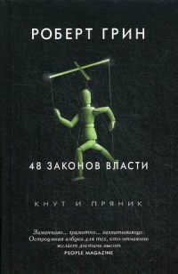 Грин Р. 48 законов власти. Грин Р. цена