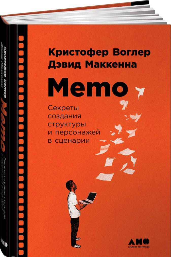 Воглер К.,Маккенна Д. - Memo: Секреты создания структуры и персонажей в сценарии обложка книги