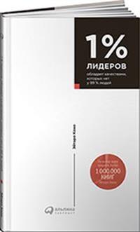 Коно Э. - 1% лидеров обладает качествами, которых нет у 99% людей обложка книги