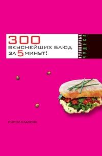 Якубовская К.С. - 300 вкуснейших блюд за пять минут!. Якубовская К.С. обложка книги