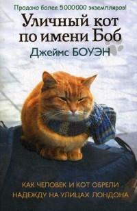 Боуэн Дж. Уличный кот по имени Боб. Как человек и кот обрели надежду на улицах Лондона. Боуэн Дж. боуэн дж кот боб история о настоящей дружбе друзья помогают в беде комплект из 2 книг