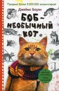 Боуэн Дж. Боб - необычный кот. Боуэн Дж. боуэн дж боб необычный кот