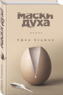Интеллектуальная проза российских авторов