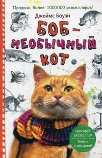 Боуэн Дж. Боб - необычный кот. Боуэн Дж. боуэн дж кот боб история о настоящей дружбе друзья помогают в беде комплект из 2 книг