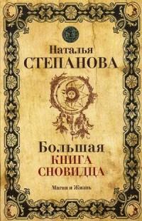 Большая книга сновидца. Степанова Н. И. Степанова Н. И.