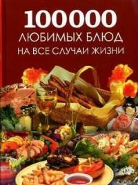 Большая поваренная книга.100 000 любимых блюд на все случаи жизни.