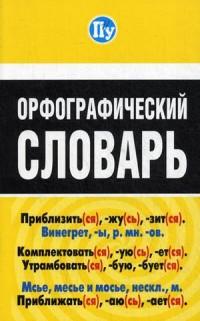 Орфографический словарь (Познаем и учимся).