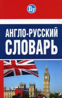Англо-русский словарь (Познаем и учимся).
