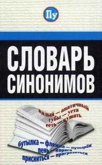Словарь синонимов (Познаем и учимся).