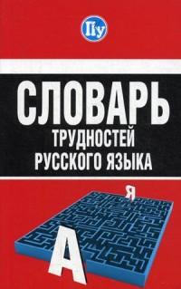 Словарь трудностей русского языка (Познаем и учимся).