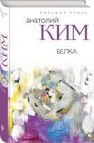Ким А. - Белка' обложка книги