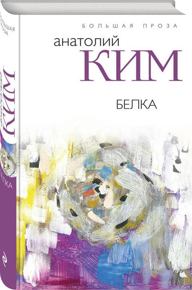 Анатолий Ким - Белка обложка книги