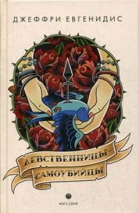 Евгенидис Дж. Девственницы-самоубийцы: роман. Евгенидис Дж. рэндол анна грехи девственницы