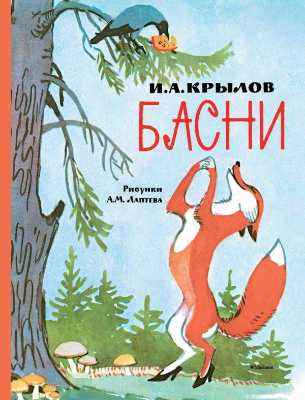 Крылов И. Басни (Рисунки А. Лаптева)