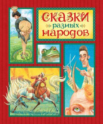 Сказки разных народов