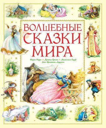 Волшебные сказки мира Перро Ш., Братья Гримм , Гауф В.,...