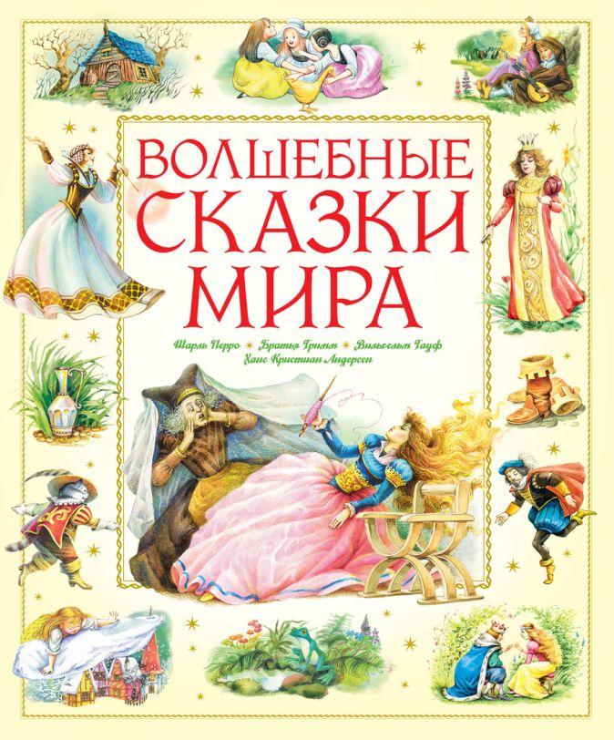 Перро Ш., Братья Гримм , Гауф В.,... - Волшебные сказки мира обложка книги