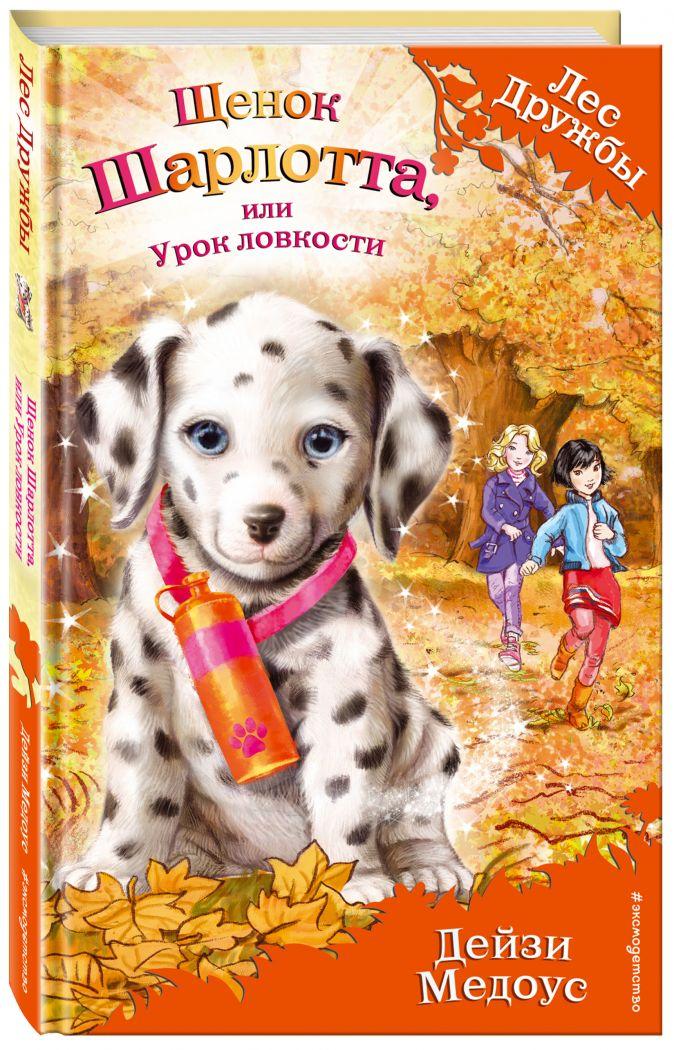 Дейзи Медоус - Щенок Шарлотта, или Урок ловкости (выпуск 32) обложка книги