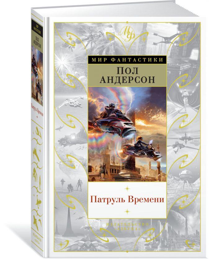 Андерсон П. - Патруль Времени обложка книги