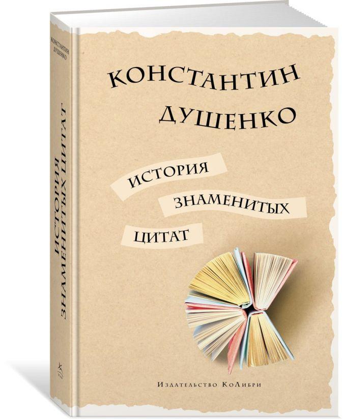 Душенко К. - История знаменитых цитат обложка книги
