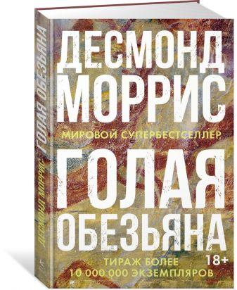 Моррис Д. - Голая обезьяна обложка книги