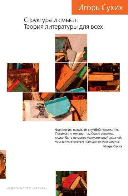 Структура и смысл: Теория литературы для всех - фото 1