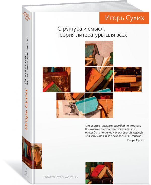 Zakazat.ru: Структура и смысл: Теория литературы для всех. Сухих И.