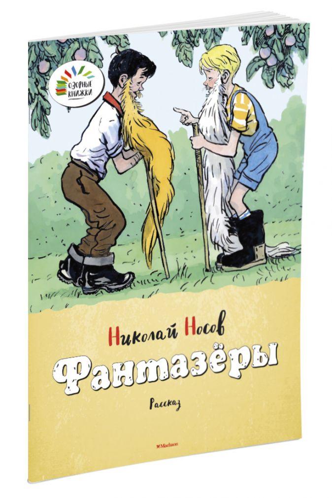 Носов Н. - Фантазёры обложка книги