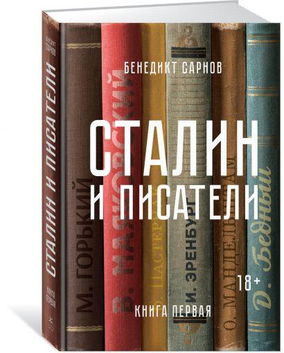 Сталин и писатели. Книга первая - фото 1