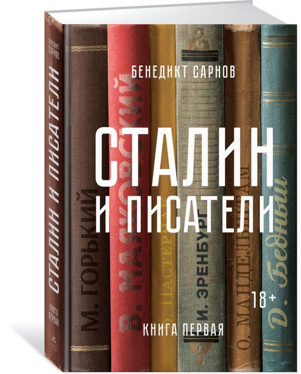 Сарнов Бенедикт Михайлович Сталин и писатели. Книга первая зверев а г сталин и деньги
