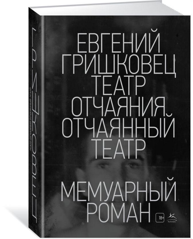 Гришковец Е. - Театр отчаяния. Отчаянный театр обложка книги