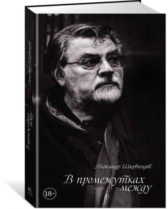 Ширвиндт А. - В промежутках между (нов.оф.) обложка книги