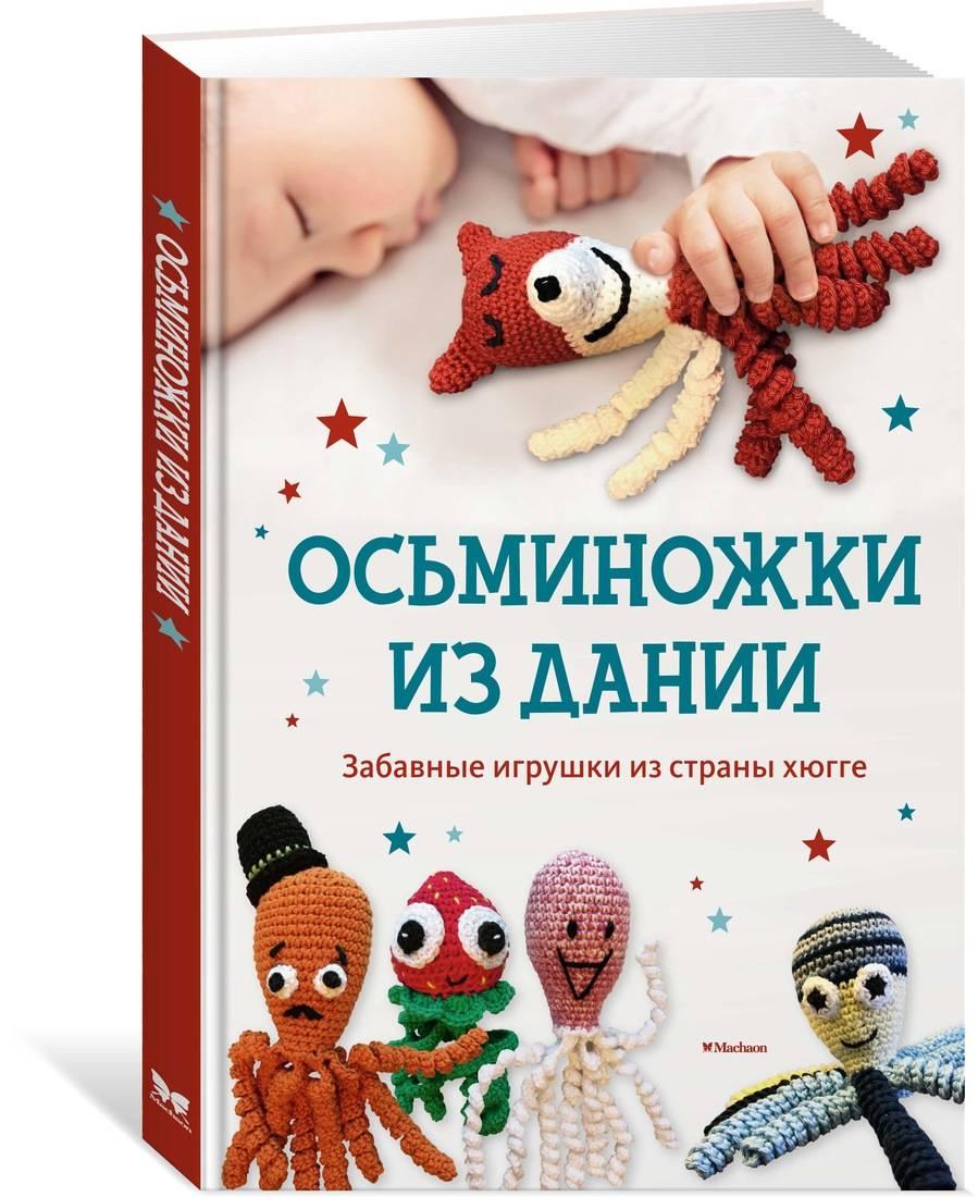 Осьминожки из Дании. Забавные игрушки из страны хюгге ( Хансен О.  )
