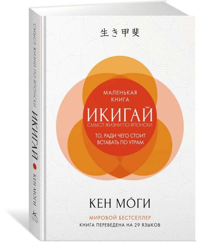 Моги К. - Икигай: Смысл жизни по-японски обложка книги