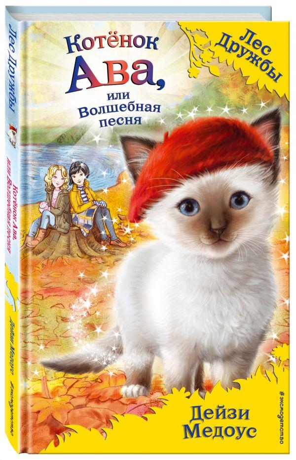 Медоус Дейзи Котёнок Ава, или Волшебная песня (выпуск 34) ава сканич тернова цветом легкокрылость
