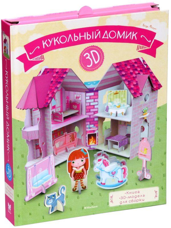 Фабрис Н. Кукольный домик цена