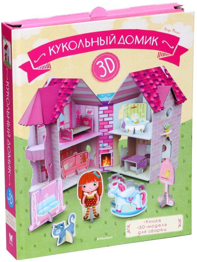 Фабрис Н. - Кукольный домик обложка книги