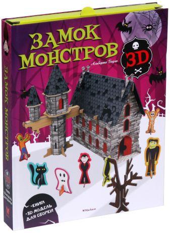 Борго А. - Замок монстров обложка книги