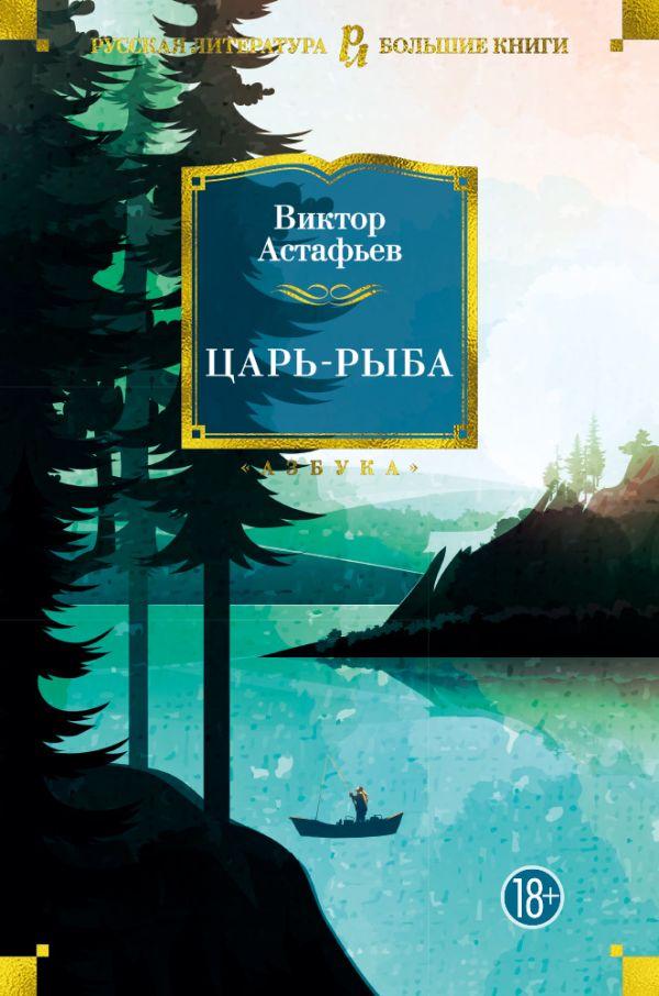 Астафьев Виктор Петрович Царь-рыба астафьев в царь рыба