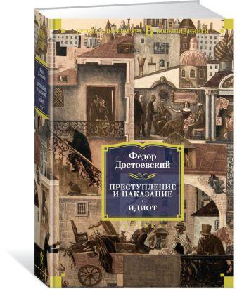 Достоевский Ф. - Преступление и наказание. Идиот обложка книги
