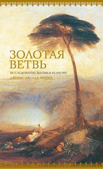 Фрэзер Дж.Дж. - Золотая ветвь. Исследование магии и религии обложка книги