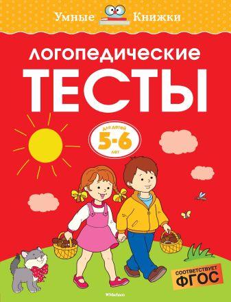 Земцова О.Н. - Логопедические тесты (5-6 лет) обложка книги