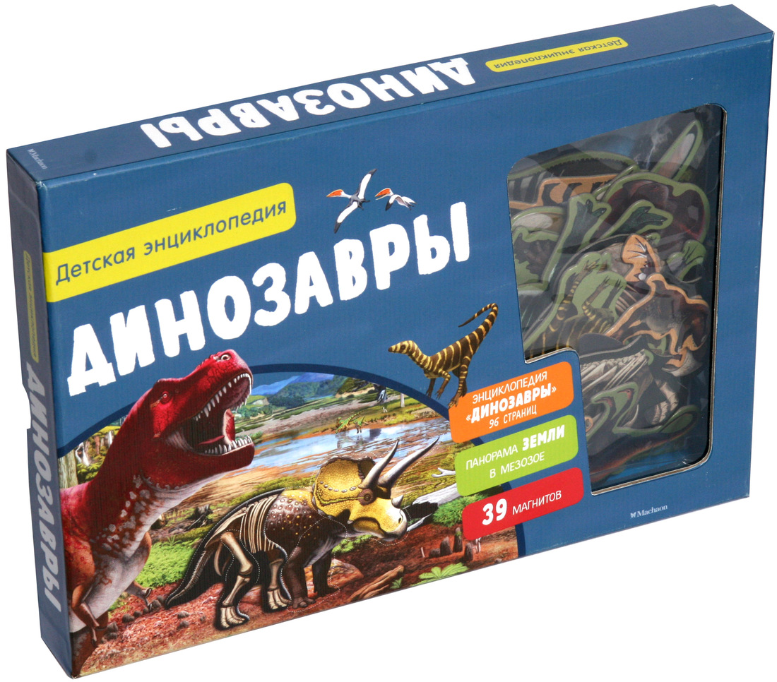 Динозавры. Интерактивная детская энциклопедия с магнитами (нов.оф.) (в коробке)