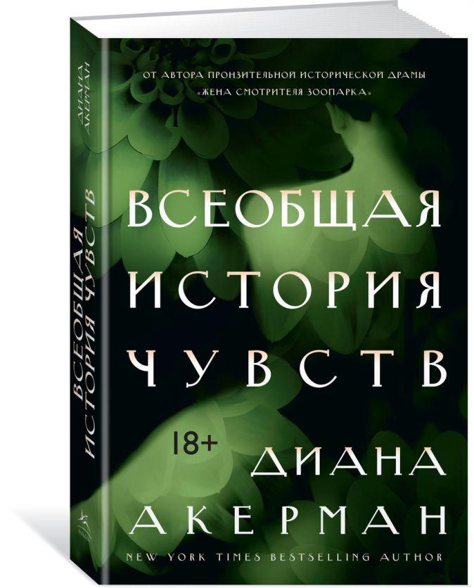 Акерман Д. - Всеобщая история чувств обложка книги