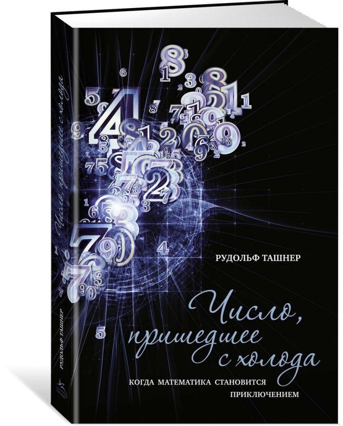 Ташнер Р. - Число, пришедшее с холода. Когда математика становится приключением обложка книги