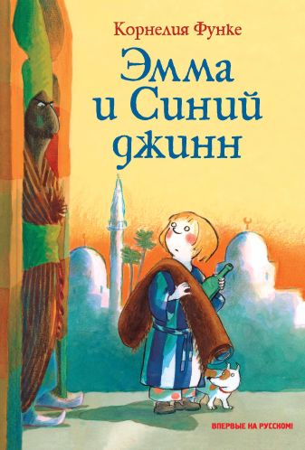 Функе К. - Эмма и Синий джинн обложка книги