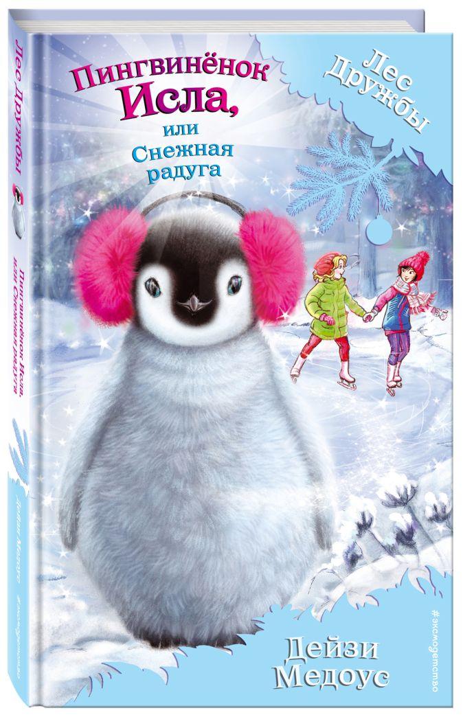 Дейзи Медоус - Пингвинёнок Исла, или Снежная радуга (выпуск 27) обложка книги